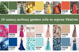 10 платьев самых модных цветов года по версии Pantone