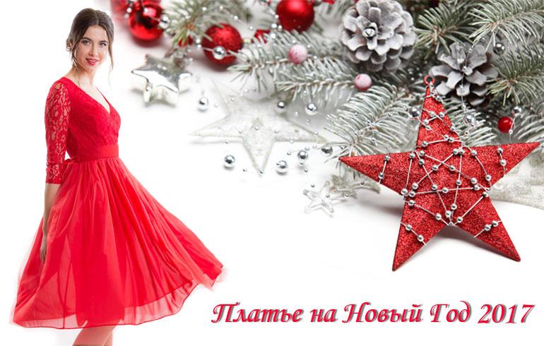 Выбираем платье на Новый Год 2017