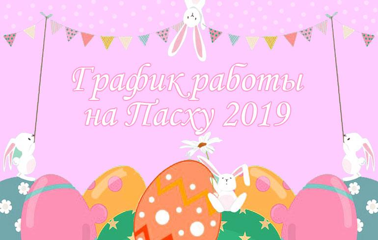 График работы на Пасхальные праздники 2019