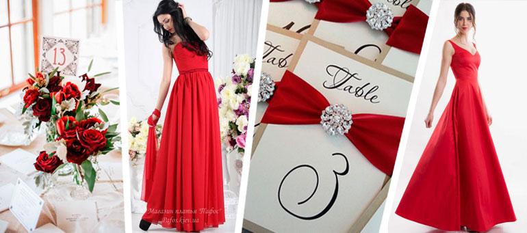 Вечерние платья на свадьбу в красном цвете фото