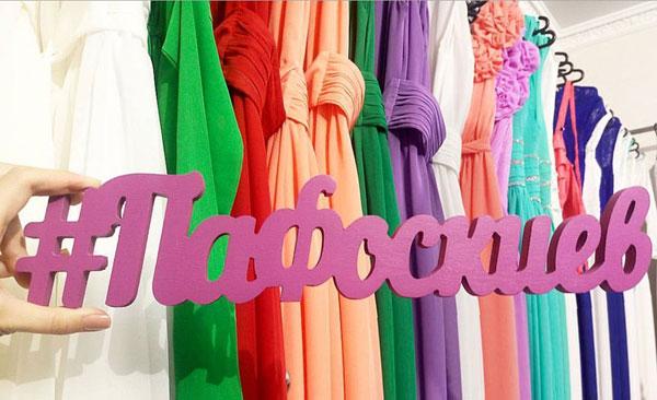 Магазин одежды Пафос
